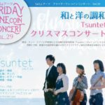 SaCLaアーツ FRIDAY ONE COIN CONCERT Tsuntetクリスマスコンサート